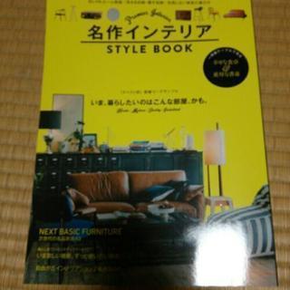 名作インテリアSTYLE BOOK