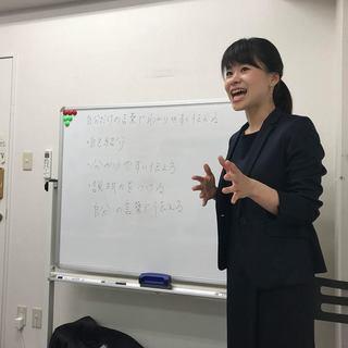 ビジネスリーダーのための話し方コンサルティング(継続)