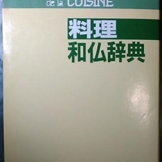 料理和仏辞典 イトー三洋編集部