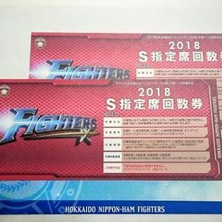 日本ハム ファイターズ チケット S指定席 回数券 2枚