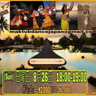 タヒチアンダンス Special New レッソン