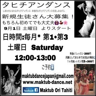 タヒチアンダンス NEW クラス Open Maktub O...