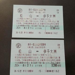松山~伊予大洲駅  特急切符  2枚有ります