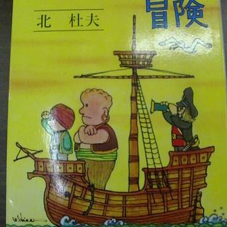 【491】 船乗りクプクプの冒険 北杜夫 集英社文庫 昭和52年発行