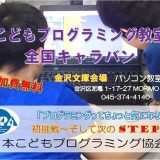 【無料夏休み親子体験】こどもプログラミング教室全国キャラバン~金...
