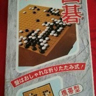 ポータブル囲碁盤