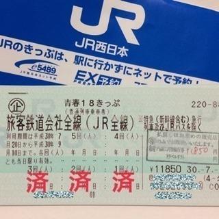 【8/16以降発送】青春18きっぷ(18切符)2回分