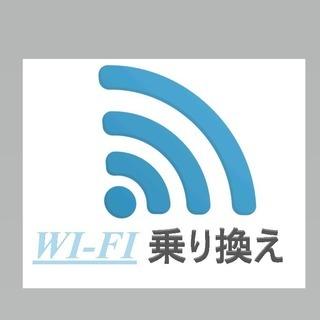 【全国可能】インターネット契約・乗換