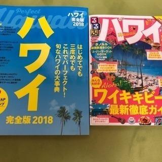 ハワイ 旅行 ブック