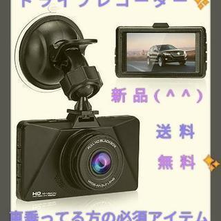 ドライブレコーダー 1080p ★値下げ★❕❕