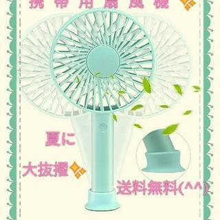 卓上&携帯用扇風機🍃usb扇風機(^^)