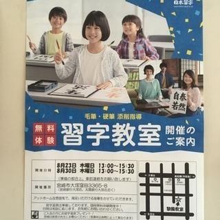 安藤先生の習字教室 体験教室実施中!