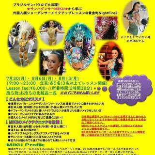 サンバダンサー★MIKUに学ぶ外国人顔ショーダンサーメイクアップ...