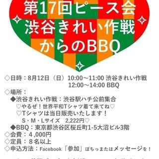 ★第17回ピース会★渋谷きれい作戦からの夏だ!バーベキュー!