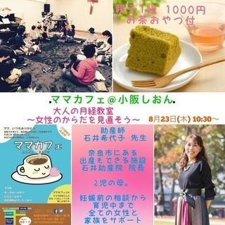 8月のママカフェ@小阪しおん