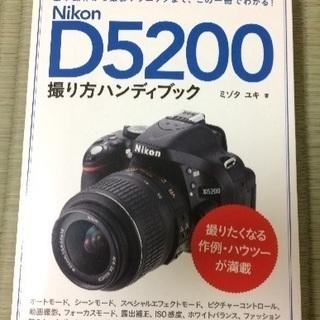 ニコンD5200マニアル本