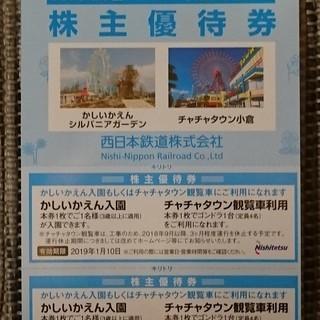 かしいかえん入園、チャチャタウン小倉(観覧車)のチケット2…