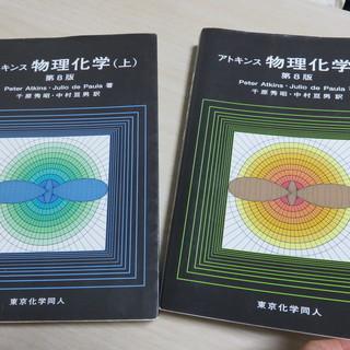 アトキンス 物理化学第8版 上下巻 セット