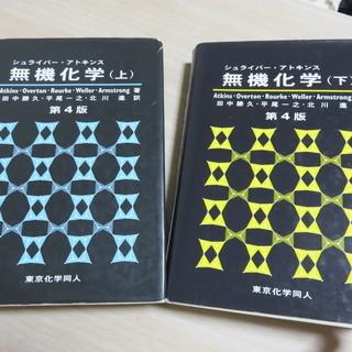 シュライバー アトキンス 無機化学第4版 上下巻