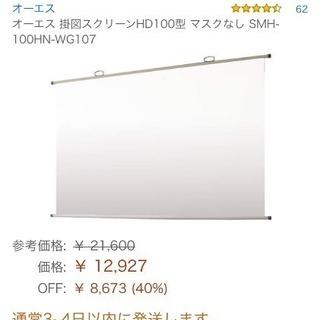オーエス 掛図スクリーンHD100型 マスクなし SMH-100...