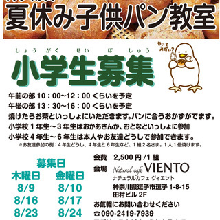 Natural cafe VIENTO 夏休みパン教室参加メンバ...
