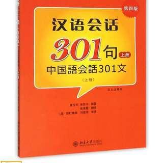 中国語レッスン指導