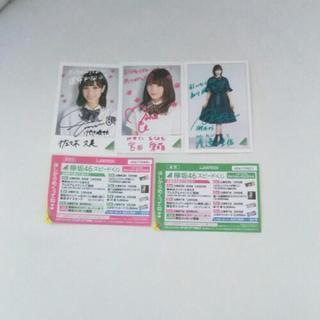 【未使用】欅坂46のローソンクジ☆