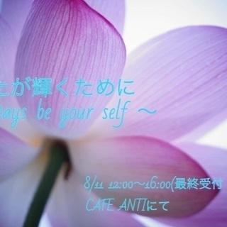 あなたが輝くために ~always be yourself~