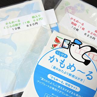 北大前! 札幌 引取 発送可 かもめ~る 62円×30枚 3種類 ...