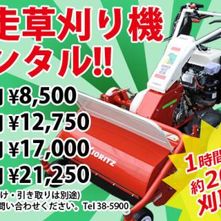 自走草刈り機レンタルします。店舗工房