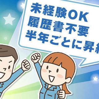 ◎月収30万円~35万円【☆20代~30代 男女活躍中!!】
