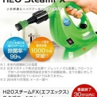 H2O スチームFX