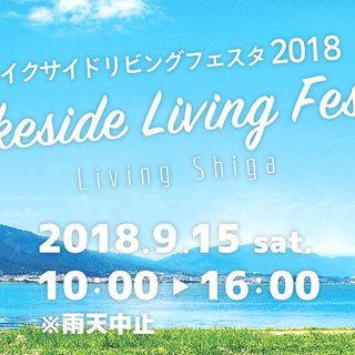 【フリマ出店者募集】Lakeside Living Festa 2018