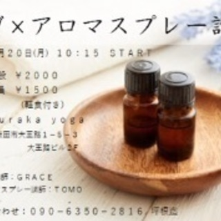 aroma×yoga