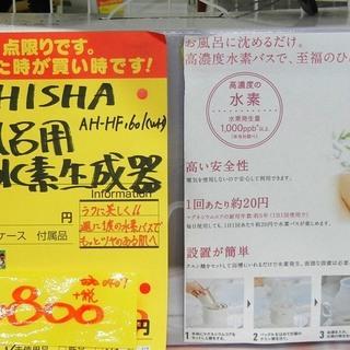【ハンズクラフト博多店】ドウシシャ 水素生成器 お風呂用 高濃度...