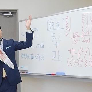 「平成30年度 香取創業塾」(経済...