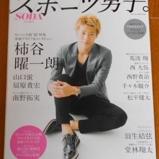 【値下げ】スポーツ男子。Vol.3 (ぴあMOOK) 羽生結弦、...