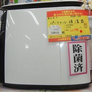 【ハンズクラフト博多店】オムロン HSH-100 パーソナル保湿...