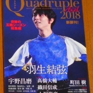 フィギュアスケート男子ファンブック Quadruple Axel...