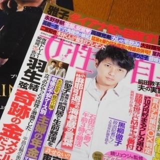 女性自身8/21・28合併号 8/7発売の最新号