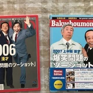 DVD★2006&2007 上半期 漫才「爆笑問題のツーショット...