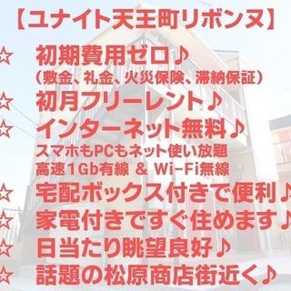【9/30まで】初期費用ゼロ!ギガが減らないお得な築浅☆横浜駅が徒...
