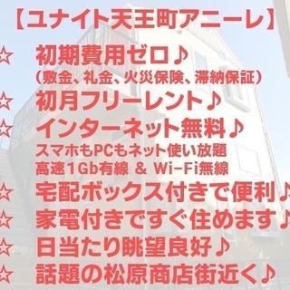 【7/29まで】初期費用ゼロ!ネット無料のお得な築浅☆横浜駅が徒...