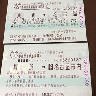 舞浜ー名古屋間   新幹線ひかり   8月9日   16:33   2枚