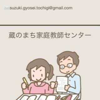 【蔵の街家庭教師センター】
