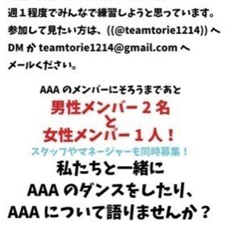 AAAのコピーユニットメンバー募集!