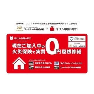 🌟最大0円で施工可能🌟リフォーム検討中の方必見🌟無料診断🌟火災保...