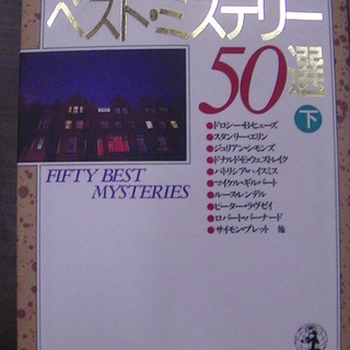 【498】 世界ベスト・ミステリー50選 下 EQMM E・サリ...