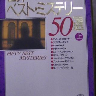 【499】 世界ベスト・ミステリー50選 上 EQMM E・サリ...