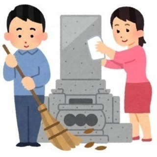 お墓のお掃除いたします。知多半島の便利屋・おそうじ屋 ハー…